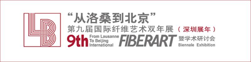 9th Form Lausanne to Beijing. Fiberart Biennale Exhibition